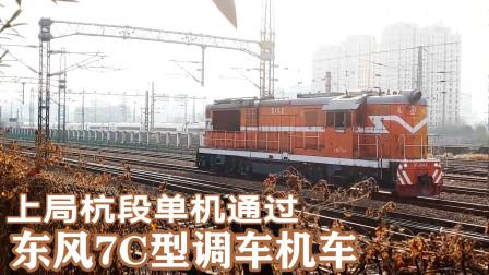 外号小橘子的东风7C内燃机车,单机上行通过杭州艮山门动车所