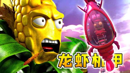 3D植物大战僵尸51:我重返花园,拯救铁头香橼,对战新型龙虾机甲
