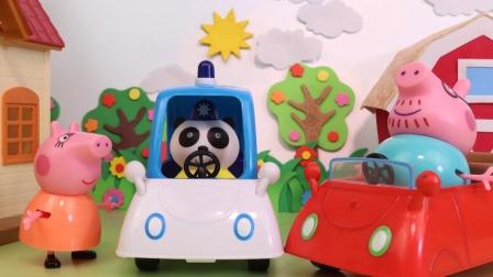 小猪佩奇的玩具车竟神秘丢失,熊猫警长要如何找到它?