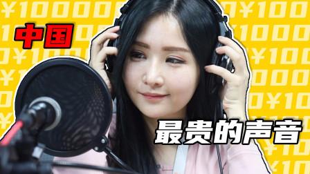 这个女孩拥有中国最贵的声音,甚至只要她想,结账不用花一分钱!