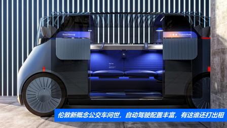 伦敦新概念公交车问世,自动驾驶配置丰富,有这谁还打出租