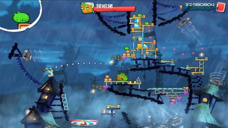 愤怒的小鸟2游戏【1307】有两种打法的大怪关卡,2073关