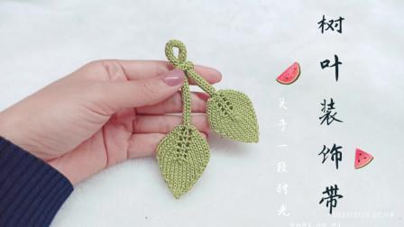 【第91期】非常漂亮的平面树叶装饰带,可做包带腰带等