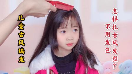 8岁小女孩找我扎古风发型,结果你给打几分?