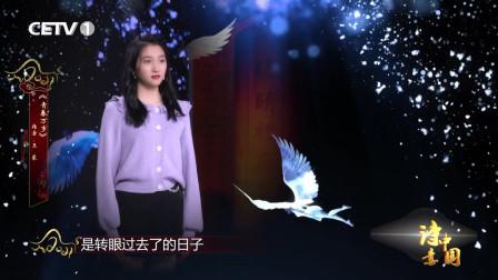 影视界小花关晓彤亮相《国学公开课》,回忆青春真情流露。