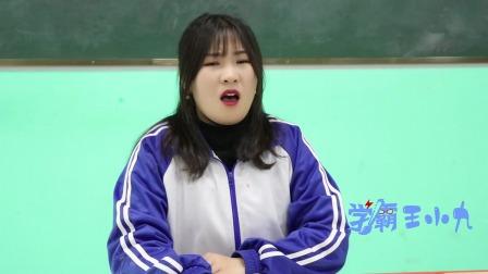 """老师自制黑暗料理""""煎辣条加老干妈"""",王小九吃不够!"""
