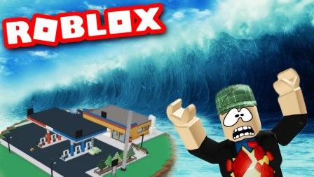 Roblox自然灾害 海啸袭击加油站