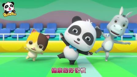 早睡早起多做运动身体才会棒棒的快来学学小熊猫吧