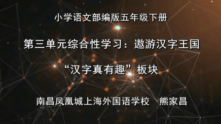 G5YW301 遨游汉字王国 部编版小学语文五年级下册