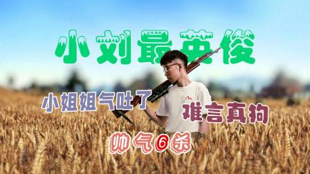 【小刘最英俊】流水的骚队友 铁打的牛小刘