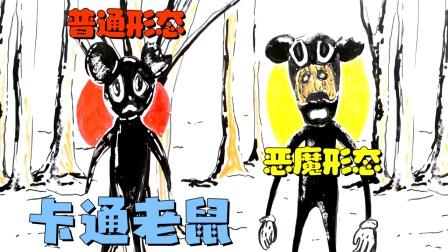特雷弗·亨德森的怪物宇宙:被卡通猫咬掉耳朵的【卡通老鼠】!