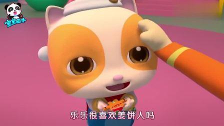 少儿益智宝宝巴士动画片 谁吃了姜饼屋