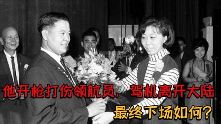 1965年,他开枪打伤领航员,驾机离开大陆,最终下场如何?