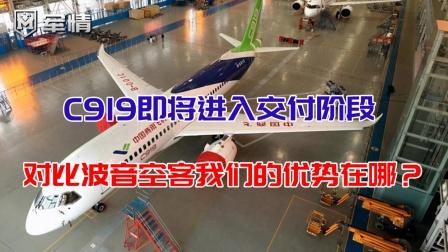 C919将进入交付阶段,对比国际巨头波音空客,我们优势在哪?