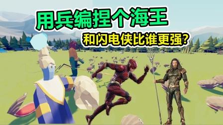 全面战争模拟器:用兵编捏个海王,他和闪电侠谁更强?