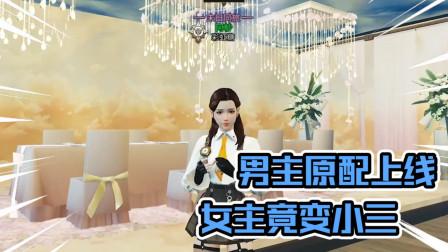 明日玩家故事:男主原配上线,女主竟变小三?!
