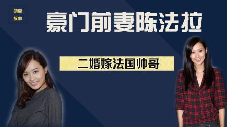 当红时秘密结婚,挥别豪门成人生赢家,陈法拉为何情断亿万老公?