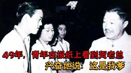 1949年,湖南一青年在报纸上看到贺老总,兴奋地说:这是我爹