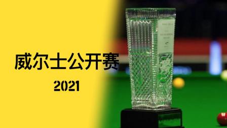「𝑯𝒊𝒈𝒉𝒍𝒊𝒈𝒉𝒕𝒔」威尔士公开赛 2021
