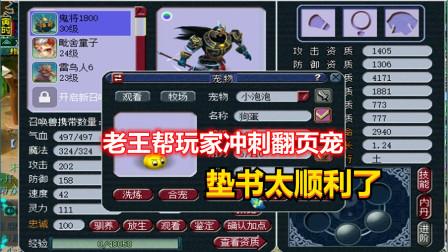 梦幻西游:老王帮玩家冲刺翻页宠,一组成本4000多,垫书太顺利了