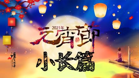 2021年元宵节游戏合集《元宵节小长篇》