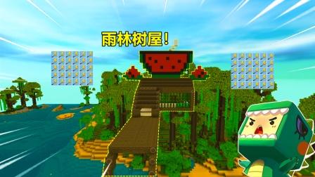 迷你世界:小耿花30把金斧子,打造雨林树屋,好看吗?