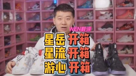 真正的中国风!安踏星标系列开箱
