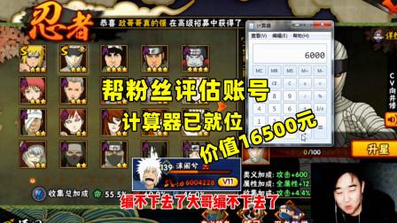 火影忍者手游辣条哥:免费帮粉丝评估账号,V11账号竟价值16500元