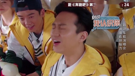 奔跑吧兄弟:王祖蓝在车上跳舞,邓超表情太搞笑了吧!