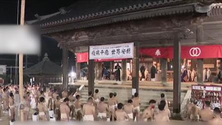 受疫情影响 今年日本裸祭节规模由往年的一万人缩减到98人