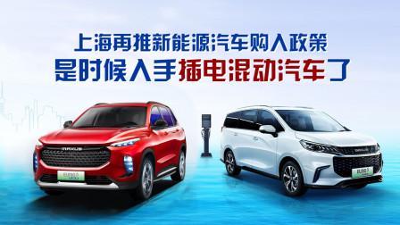 上海再推新能源汽车购入政策,是时候入手插电混动汽车了!