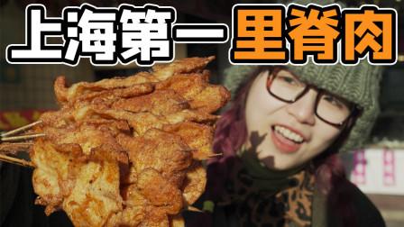 上海最好吃的炸里脊肉!开了20年,4元一串,老板都买了3套房?