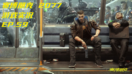 【神探莫扎特】迷信与被迫害妄想症-赛博朋克2077(Cyberpunk 2077)丨游戏实况