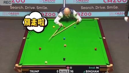 一场比赛两次错失147是什么感觉?看宾汉姆的表情你就知道了!