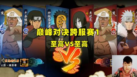 火影忍者手游辣条哥:巅峰对决跨服赛1,至高的战力VS至高的战力