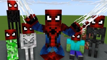 我的世界:蜘蛛侠来怪物学校出难题