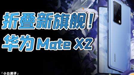 华为mate X2 字幕版无广告