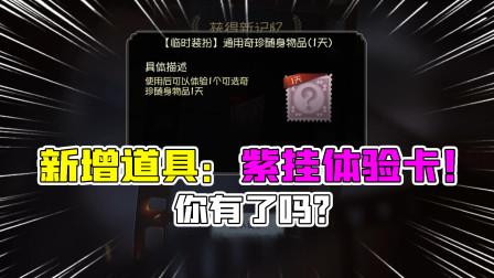 第五人格:紫挂也有体验卡了?新赛季排位珍宝紫挂可以解锁码?