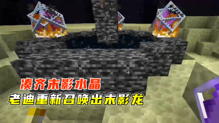 我的世界1.16联机434:凑齐末影水晶,老迪重新召唤出末影龙