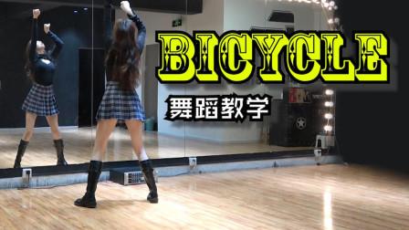 【南舞团】 bicycle 金请夏 舞蹈教学 分解教程(上)