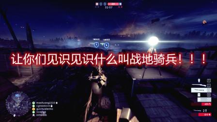杀人数第一!夕阳红喷子!战地骑兵!战地1