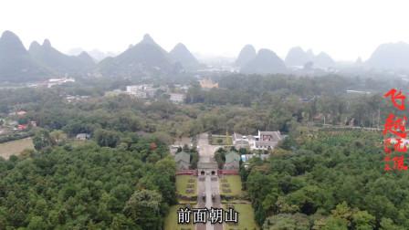 航拍桂林靖江王陵,背靠尧山山脉,地理选址堪比教书级!