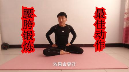 一个动作,灵活腰胯,强壮腰椎,活跃气血,男人常做好处多!