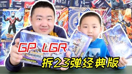 4盒奥特曼23弹经典版卡片 开出一张GP一张LGR 其它十张卡片怎么样