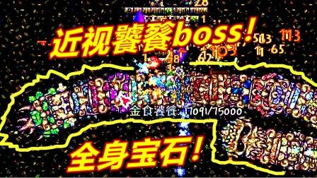泰拉远古觉醒18:近视饕餮boss!泰拉强弩进化!