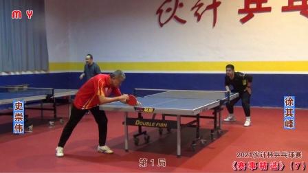 """(7)2021""""伙计杯""""乒乓球《赛事精选》(徐其峰-史崇伟)"""