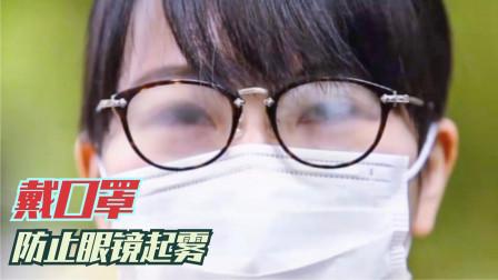 戴口罩,如何防止眼镜起雾?教你个简单动作,戴一整天都不起雾
