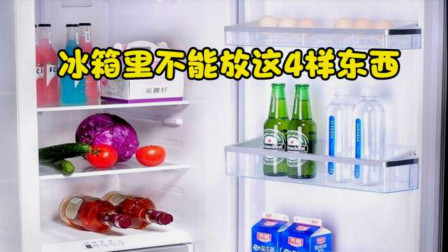 才清楚,冰箱里不要放4样东西,别以为是小事,提醒家人赶紧拿走