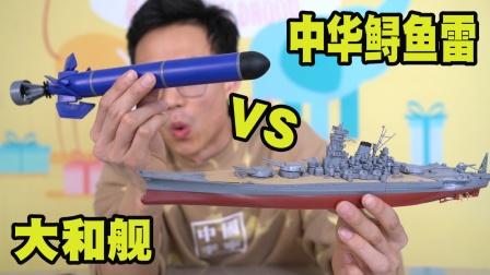 新组装一个中华鲟电动鱼雷,对战大和舰巨炮,这速度比鱼都快