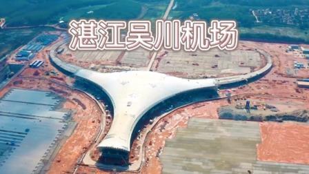 实拍湛江在建的湛江吴川机场,预计在今年底建成,将服务整个粤西